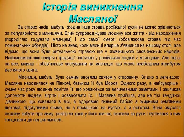 Iсторія виникнення Масляної За старих часів, мабуть, жодна інша страва російс...