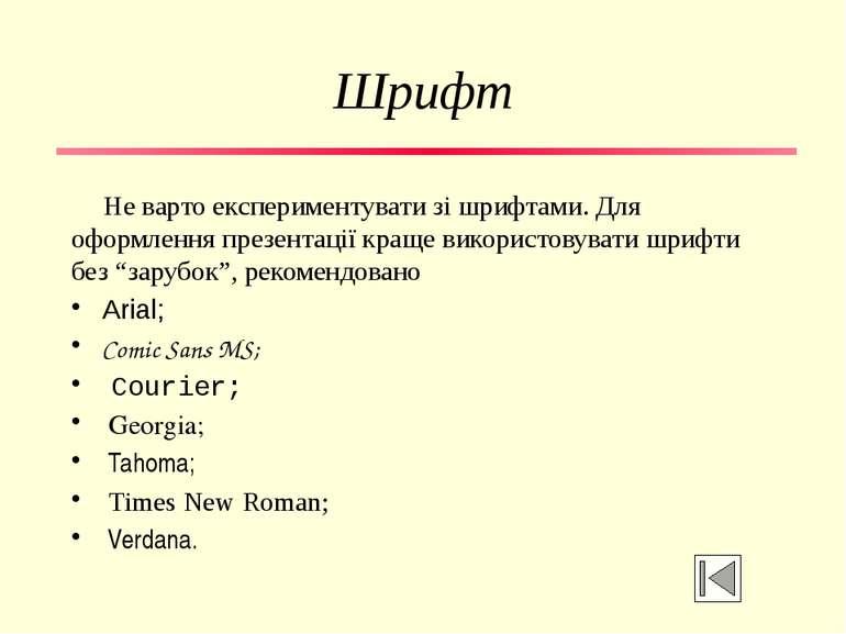 Кегль Рекомендовані розміри шрифтів: Заголовок слайда 22 – 30 pt Підзаголовок...