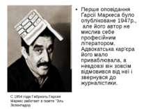 Перше оповідання Ґарсії Маркеса було опубліковане 1947p., але його автор не м...