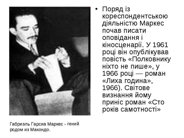 Поряд із кореспондентською діяльністю Маркес почав писати оповідання і кіносц...