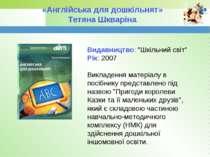 """Видавництво: """"Шкільний світ"""" Рік: 2007 Викладення матеріалу в посібнику предс..."""