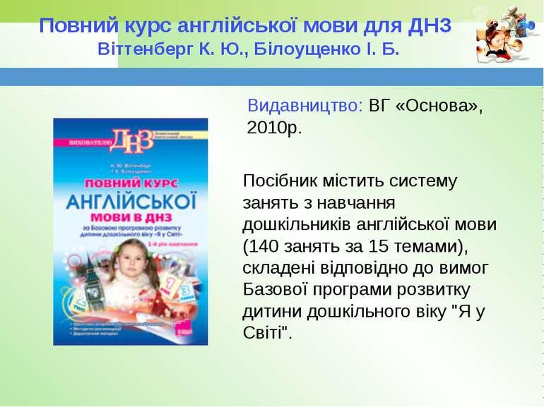 Видавництво: ВГ «Основа», 2010р. Посібник містить систему занять з навчання д...