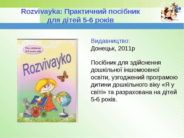 Посібник для здійснення дошкільної іншомоовної освіти, узгоджений програмою д...