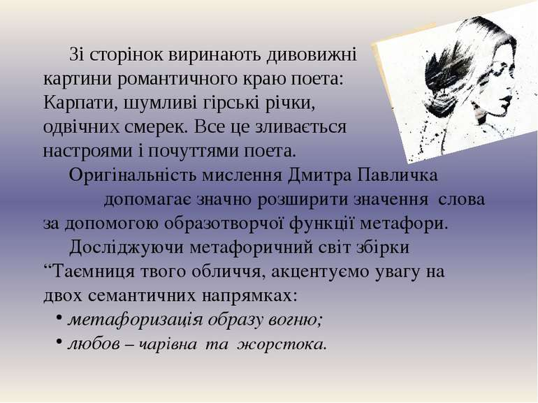 Зі сторінок виринають дивовижні картини романтичного краю поета: рідні Карпат...