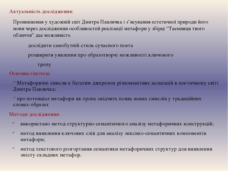 Актуальність дослідження: Проникнення у художній світ Дмитра Павличка і з'ясу...