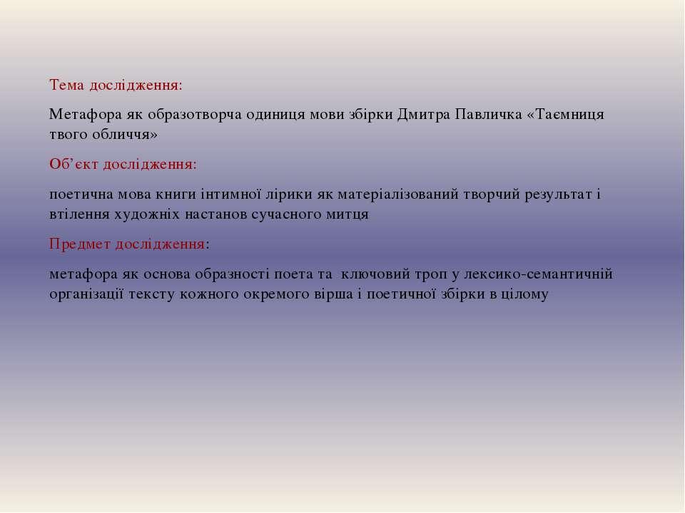 Тема дослідження: Метафора як образотворча одиниця мови збірки Дмитра Павличк...