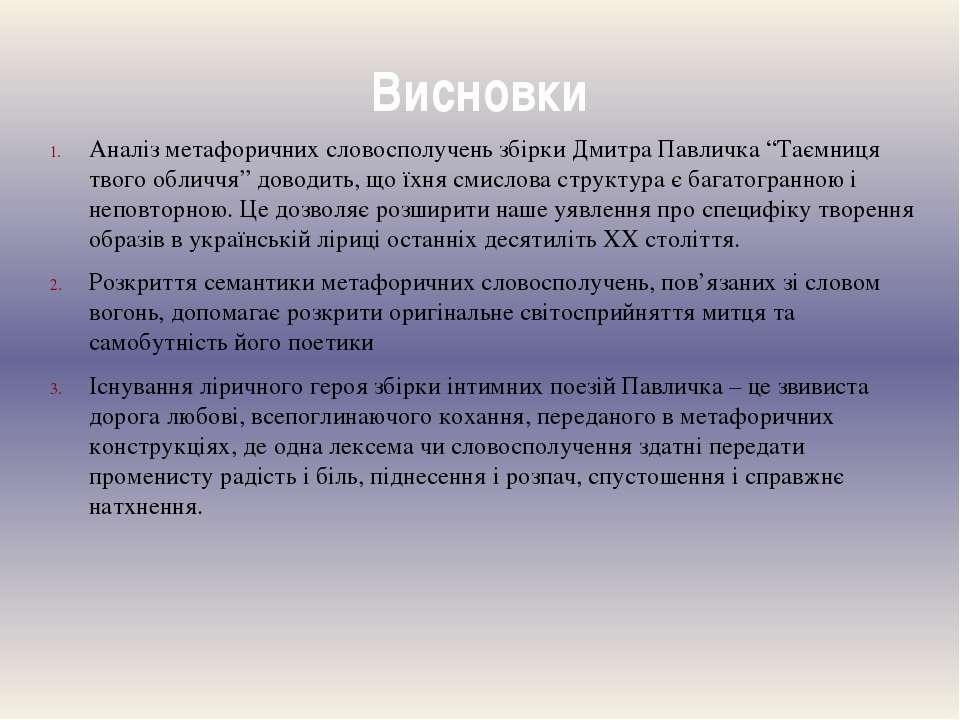 """Висновки Аналіз метафоричних словосполучень збірки Дмитра Павличка """"Таємниця ..."""