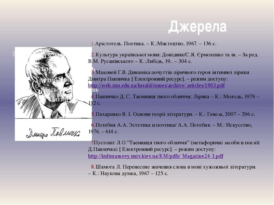 Джерела Арістотель. Поетика. – К.:Мистецтво, 1967. – 136 с. Культура українсь...