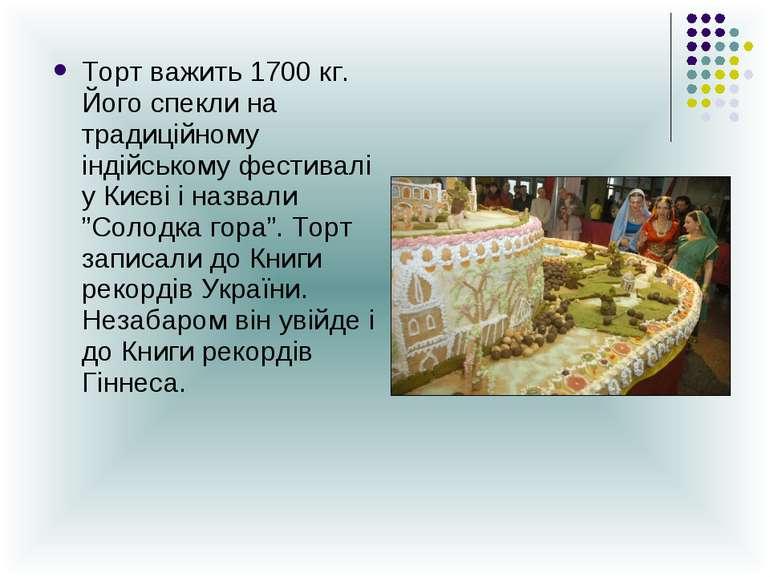Торт важить 1700 кг. Його спекли на традиційному індійському фестивалі у Києв...