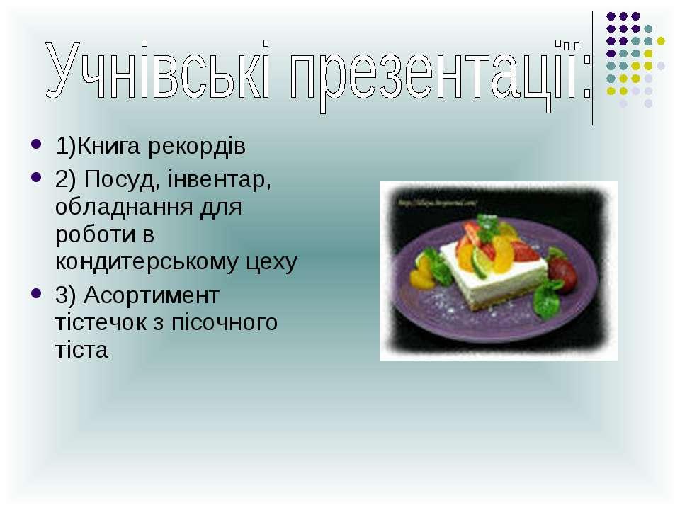 1)Книга рекордів 2) Посуд, інвентар, обладнання для роботи в кондитерському ц...