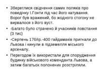 Збереглися свідчення самих поляків про поведінку І.Гонти під час його катуван...