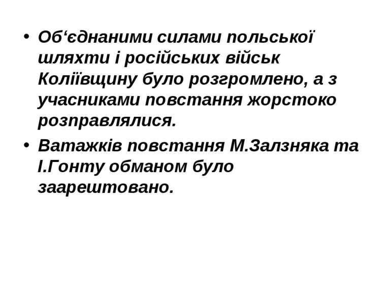 Об'єднаними силами польської шляхти і російських військ Коліївщину було розгр...