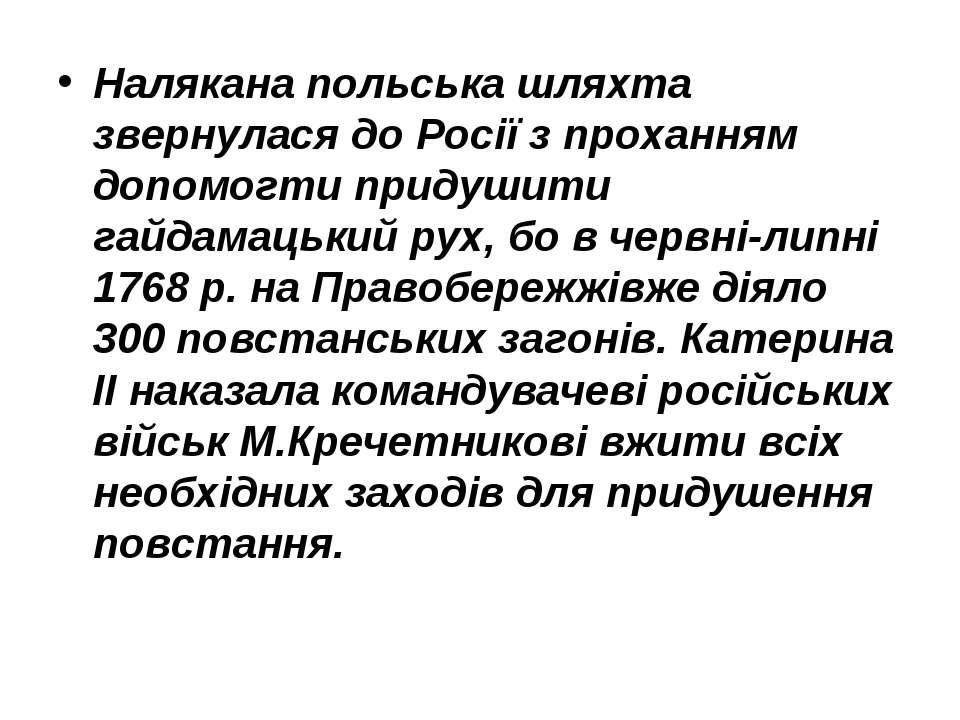 Налякана польська шляхта звернулася до Росії з проханням допомогти придушити ...