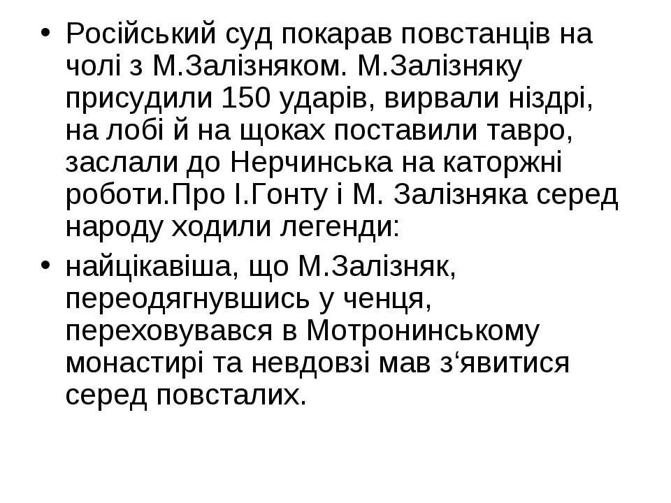 Російський суд покарав повстанців на чолі з М.Залізняком. М.Залізняку присуди...