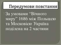 """За умовами """"Вічного миру"""" 1686 між Польщею та Московією Україна поділена на 2..."""