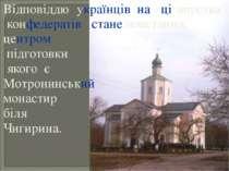 Відповіддю українців на ці звірства конфедератів стане повстання, центром під...