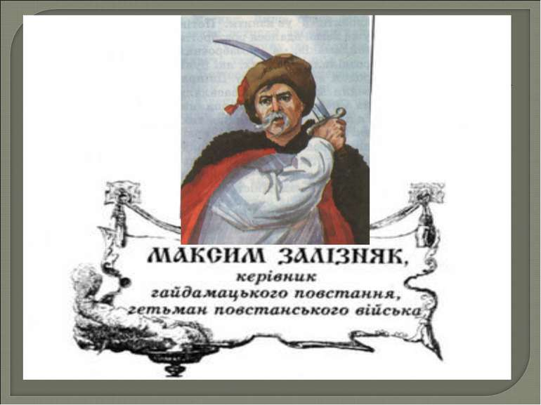 Максим Залізняк – запорозький козак
