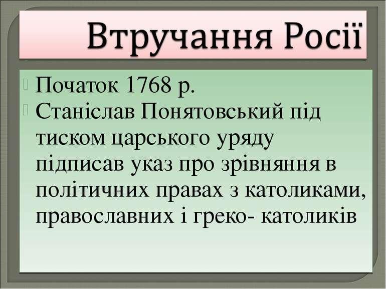 Початок 1768 р. Станіслав Понятовський під тиском царського уряду підписав ук...