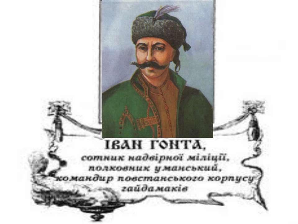 Іван Гонта - уманський сотник.
