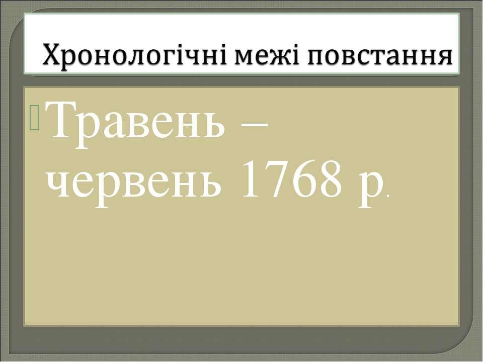 Травень – червень 1768 р.