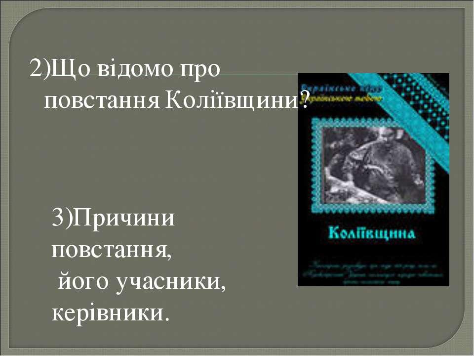 3)Причини повстання, його учасники, керівники. 2)Що відомо про повстання Колі...