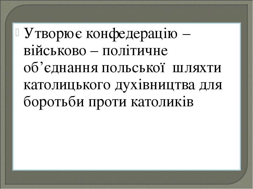 Утворює конфедерацію – військово – політичне об'єднання польської шляхти като...