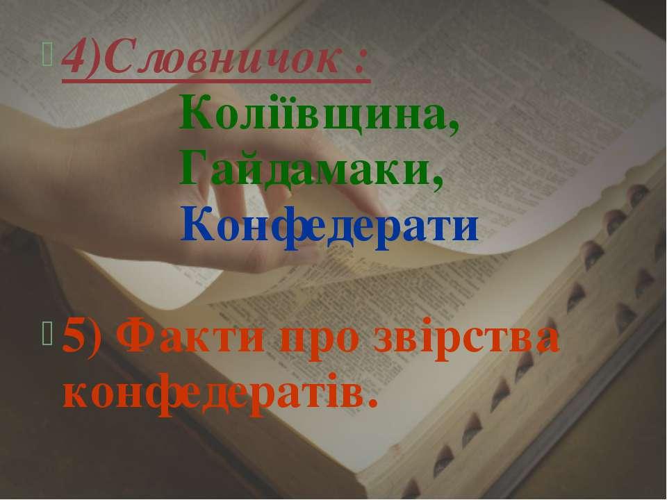 4)Словничок : Коліївщина, Гайдамаки, Конфедерати 5) Факти про звірства конфед...