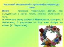 Короткий тематичний тлумачний словник до теми Вінок — прикраса українських ді...