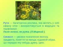 Рута — багаторічна рослина, яка містить у собі ефірну олію і використовується...