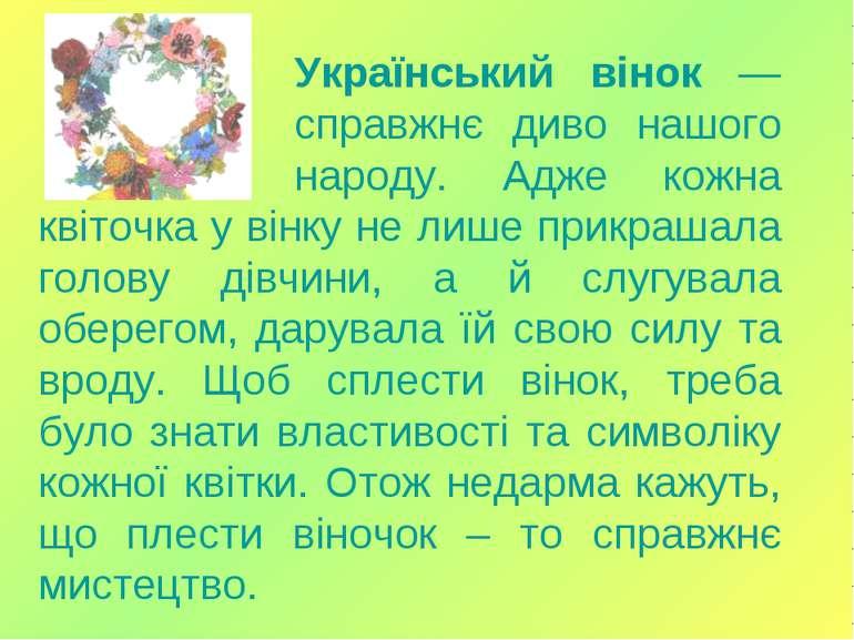 Український вінок — справжнє диво нашого народу. Адже кожна квіточка у вінку ...
