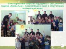 Волонтери взяли шефство надоднією із груп дитячого садочка «Джерельце». Була...
