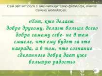 Свій звіт хотілося б закінчити цитатою філософа, поета Сенеки молодшого: «Тот...