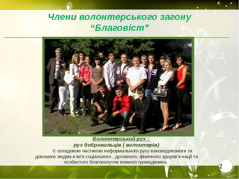 """Члени волонтерського загону """"Благовіст"""" Волонтерський рух : рух добровольців ..."""