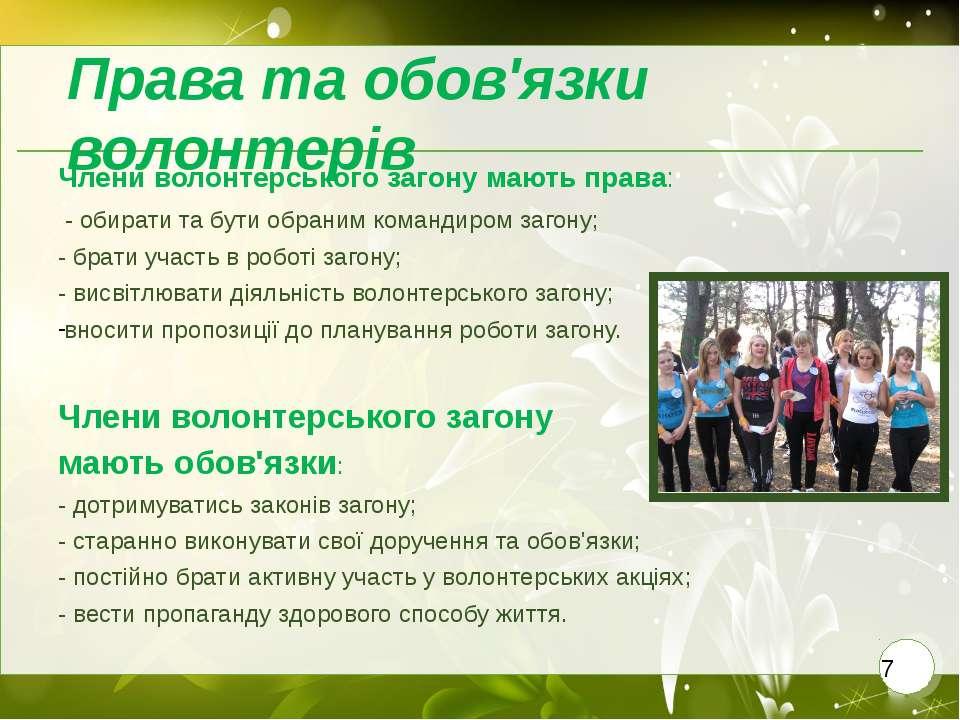 Права та обов'язки волонтерів Члени волонтерського загону мають права: - обир...