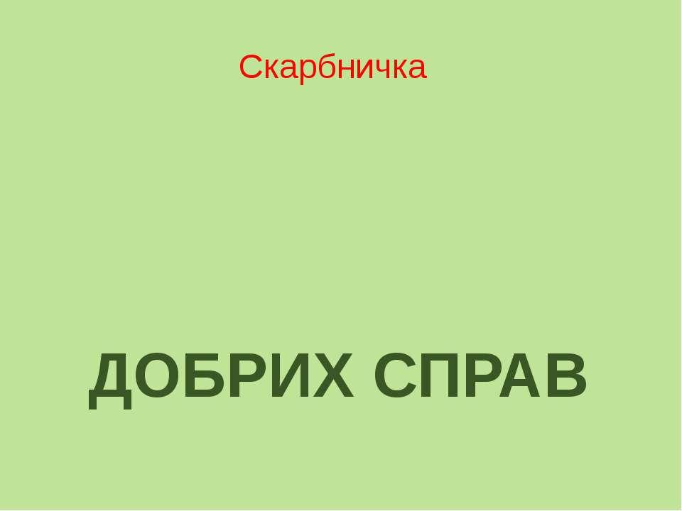 Скарбничка ДОБРИХ СПРАВ