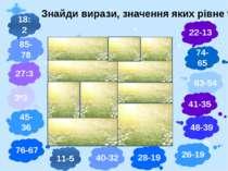 18: 2 Знайди вирази, значення яких рівне 9 27:3 3*3 45-36 11-5 22-13 74-65 63...