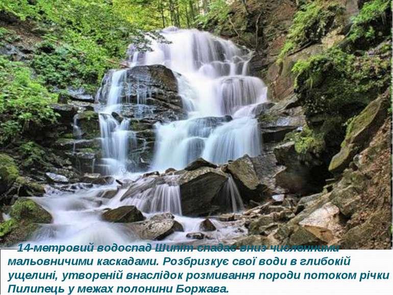 14-метровий водоспад Шипіт спадає вниз численними мальовничими каскадами. Роз...