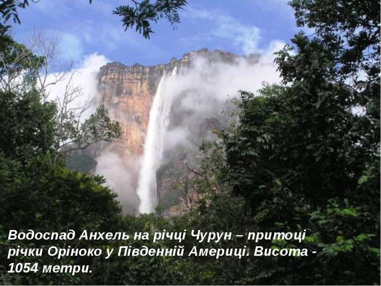 Водоспад Анхель на річці Чурун – притоці річки Оріноко у Південній Америці. В...