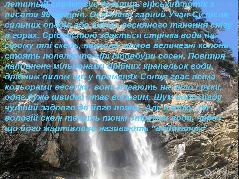 Найвищий в Україні водоспад Учан-Су («вода, що летить») спрямовує долілиць гі...