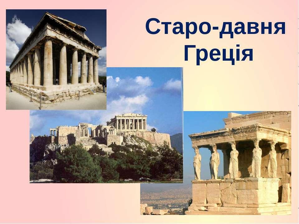 Старо давня Греція