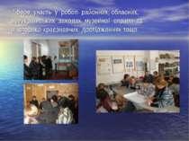 * бере участь у роботі районних, обласних, всеукраїнських заходах музейної сп...