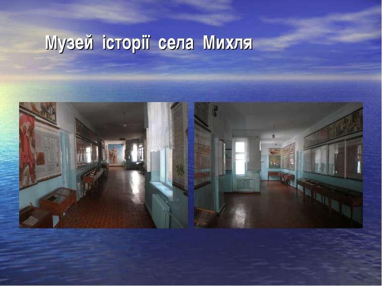 Музей історії села Михля