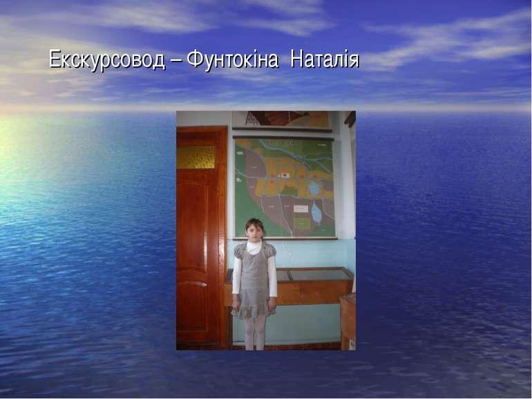 Екскурсовод – Фунтокіна Наталія