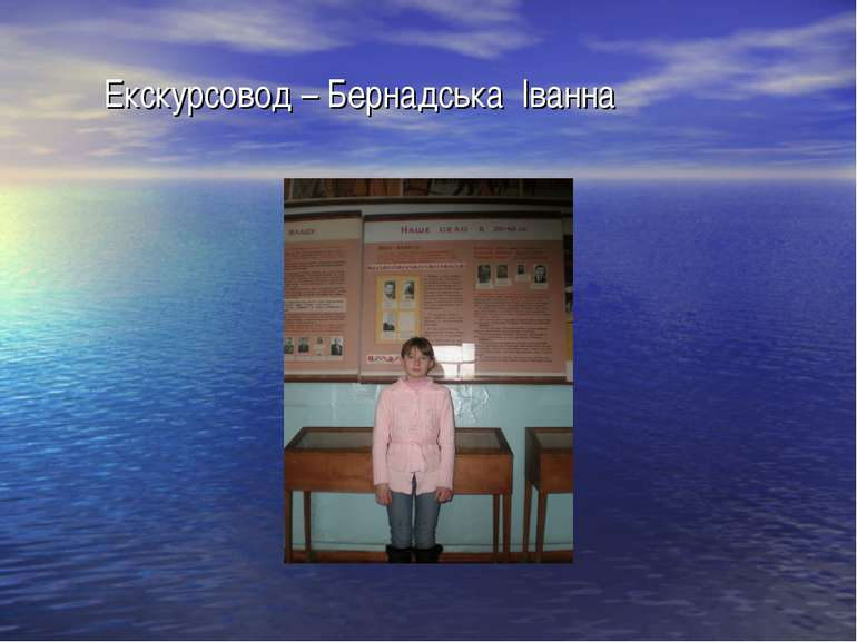 Екскурсовод – Бернадська Іванна