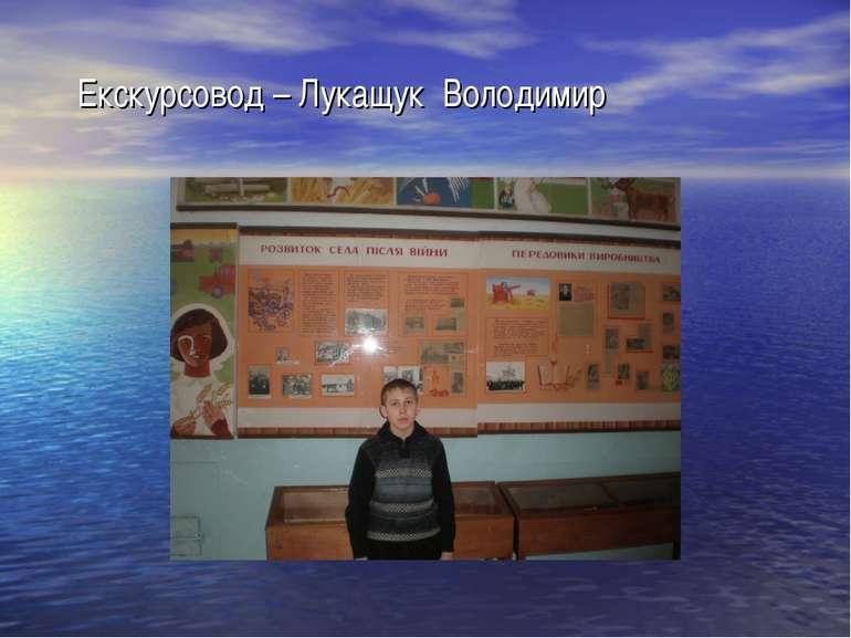 Екскурсовод – Лукащук Володимир