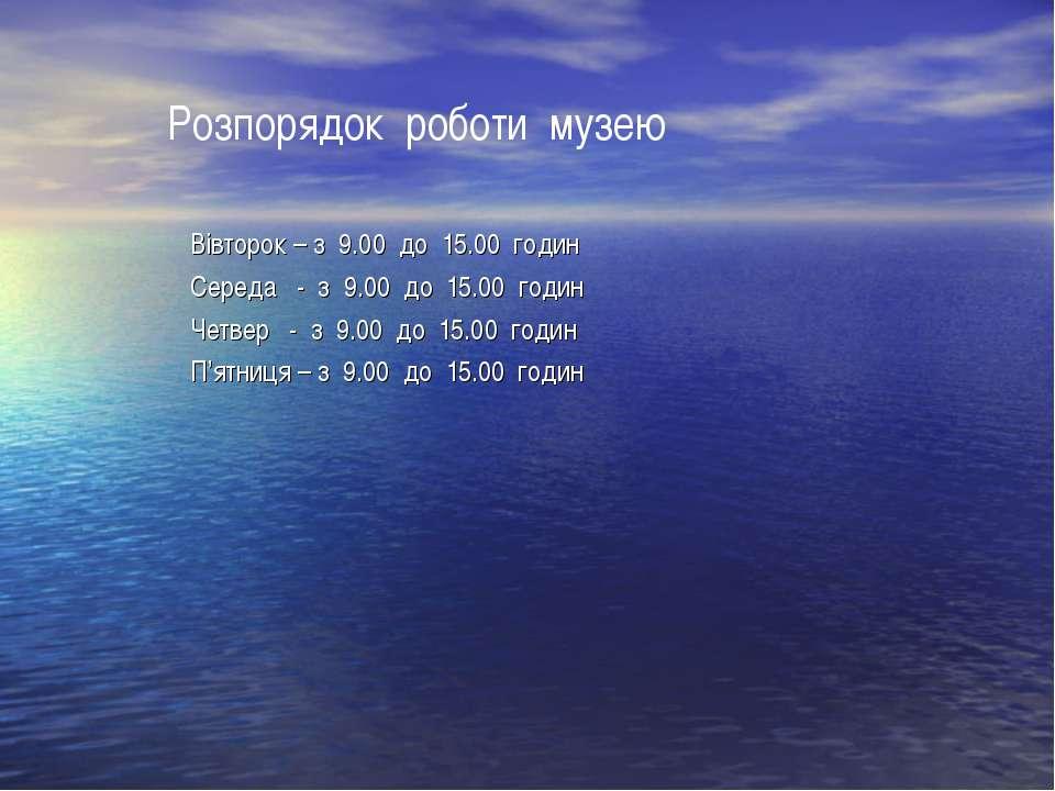 Розпорядок роботи музею Вівторок – з 9.00 до 15.00 годин Середа - з 9.00 до 1...