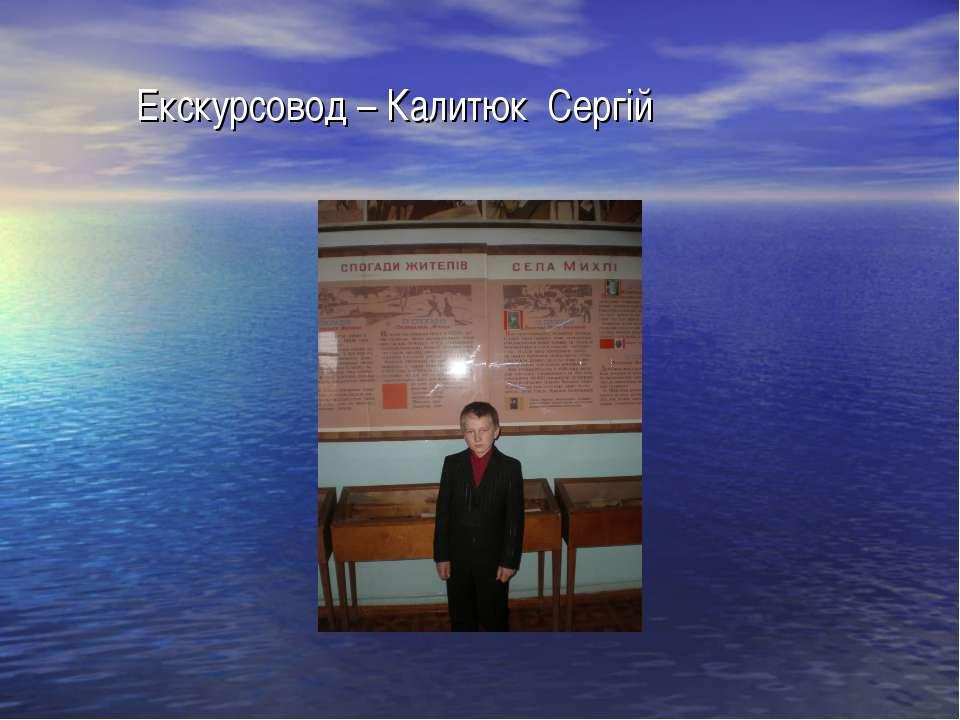Екскурсовод – Калитюк Сергій