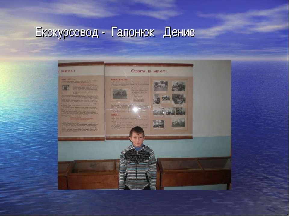 Екскурсовод - Гапонюк Денис