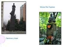 Пам'ятник у Києві Могила Лесі Українки