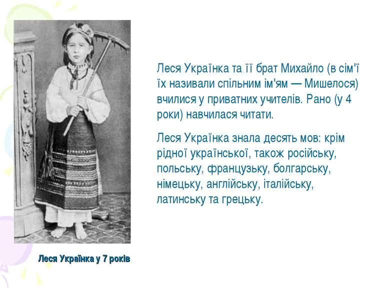 Леся Українка у 7 років Леся Українка та її брат Михайло (в сім'ї їх називали...